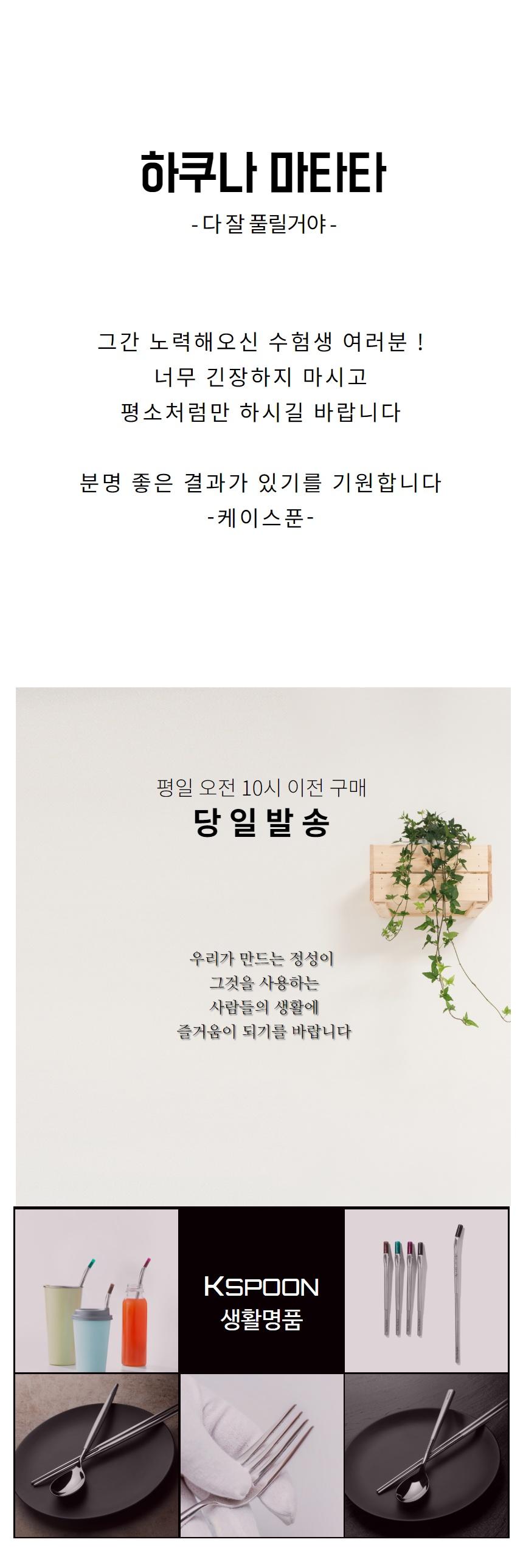 수능대박 이니셜 각인 수능포크 - 케이스푼, 5,900원, 숟가락/젓가락/스틱, 숟가락/젓가락 세트