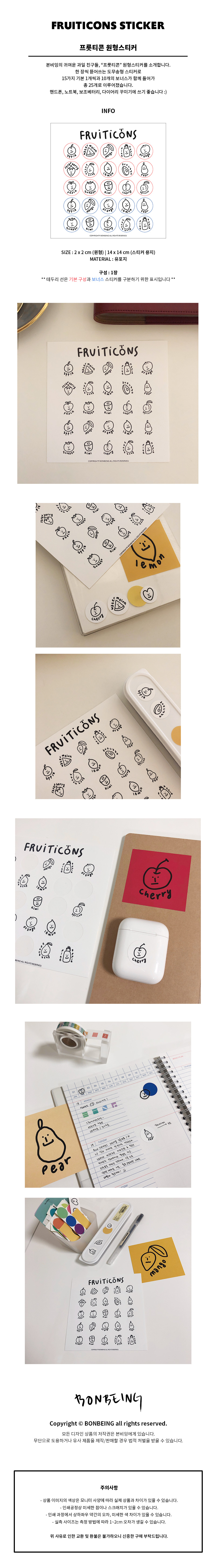 프룻티콘 원형스티커 - 본비잉, 2,000원, 스티커, 디자인스티커