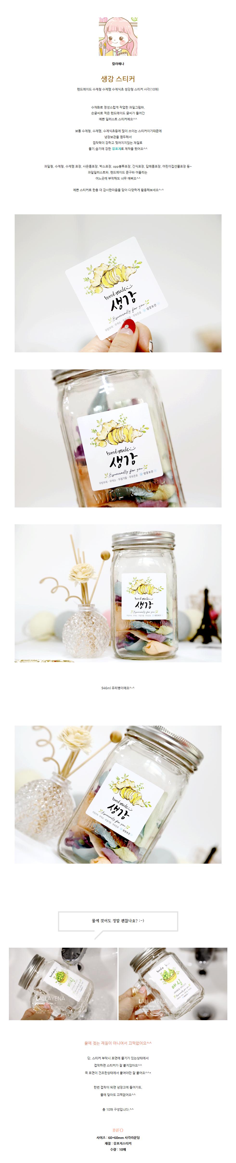 No.31생강청 생강식초 수제청 스티커 (10매) - 랄라예나, 1,200원, 스티커, 기프트라벨스티커