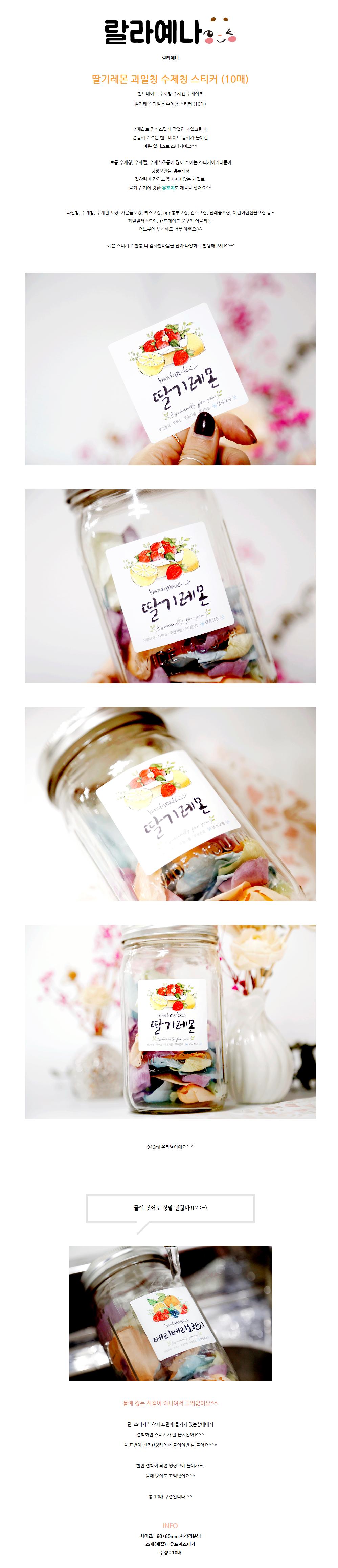 No.61 딸기레몬 과일청 수제청 스티커 (10매) - 랄라예나, 1,200원, 스티커, 포인트데코스티커