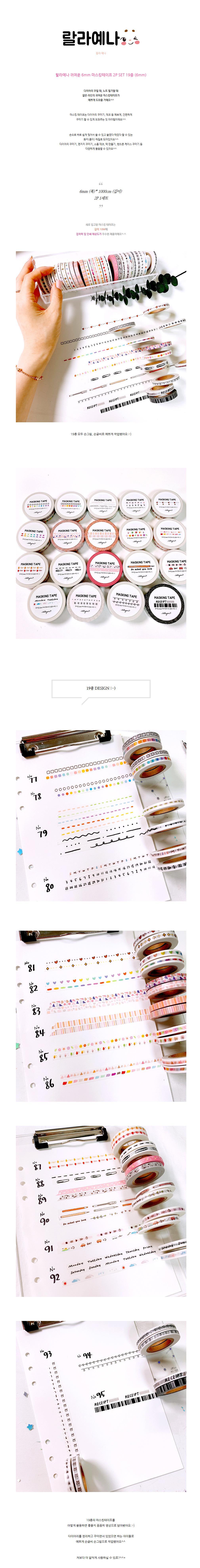 랄라예나 귀여운 6mm 마스킹테이프 2P SET 19종 (6mm)6,200원-랄라예나디자인문구, 데코레이션, 마스킹 테이프, 종이 마스킹테이프바보사랑랄라예나 귀여운 6mm 마스킹테이프 2P SET 19종 (6mm)6,200원-랄라예나디자인문구, 데코레이션, 마스킹 테이프, 종이 마스킹테이프바보사랑
