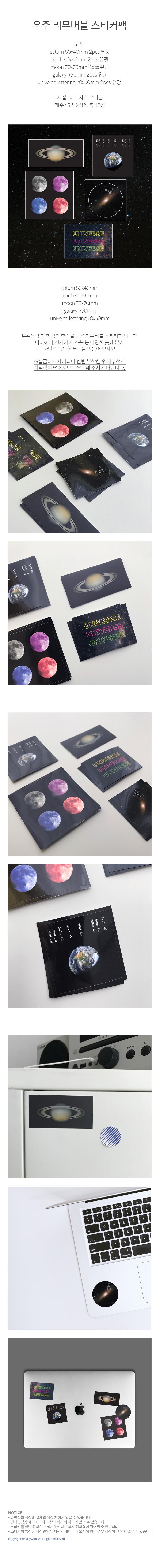 우주 스티커팩 리무버블 - 레이지원, 3,000원, 스티커, 스티커 세트/스티커 팩