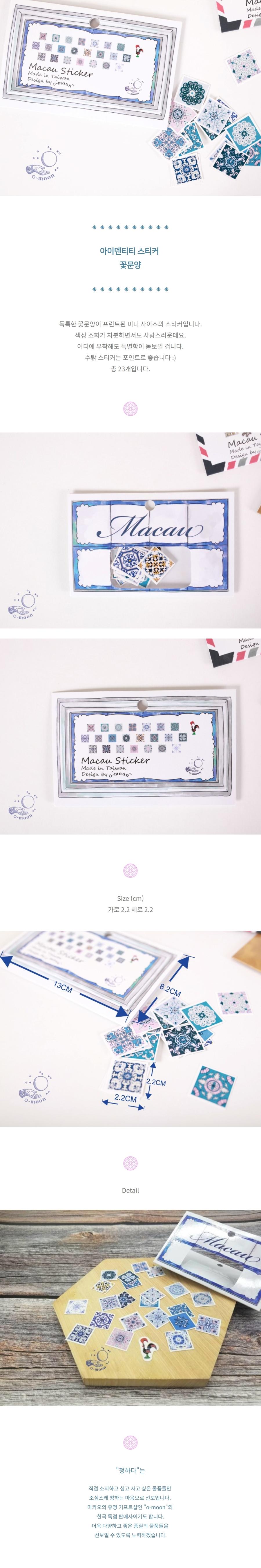 아이덴티티 스티커 - 꽃문양 - 오문, 5,000원, 스티커, 포인트데코스티커
