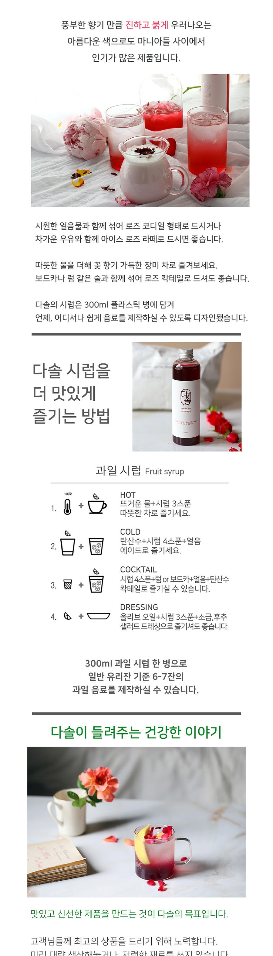 다솔 리얼 장미 시럽 - 다솔, 14,500원, 꿀/시럽, 시럽