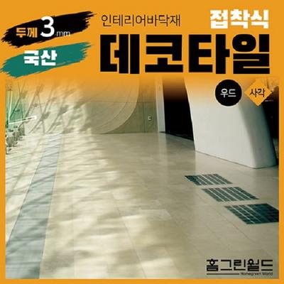 홈그린월드 국산3mm 접착식 데코타일 학원 상가 현관