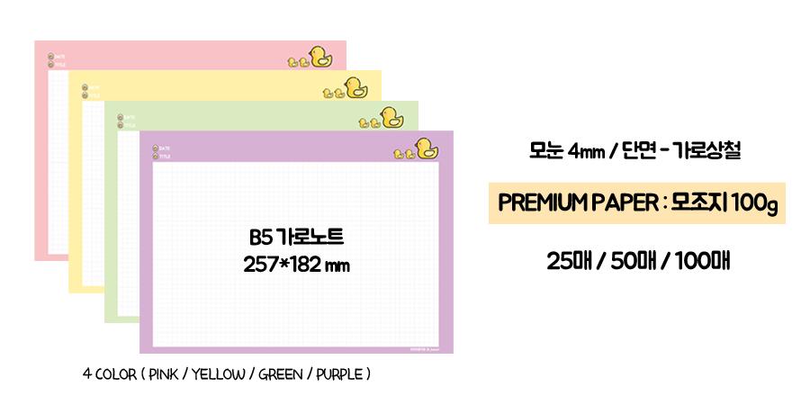 B5떡메모지 가로노트 5종(모조지100g) 100매 - 반아리, 6,000원, 메모/점착메모, 메모지