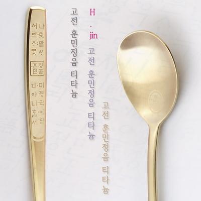 H.jin 고전훈민정음 티타늄수저세트 5벌