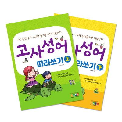 아이한자 고사성어 따라쓰기 상+하 (2권)
