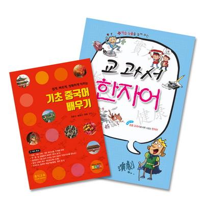 아이한자 교과서 한자어+ 기초 중국어 배우기