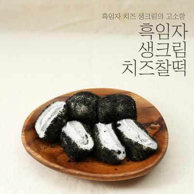 소부당 흑임자 생크림치즈찰떡 10개