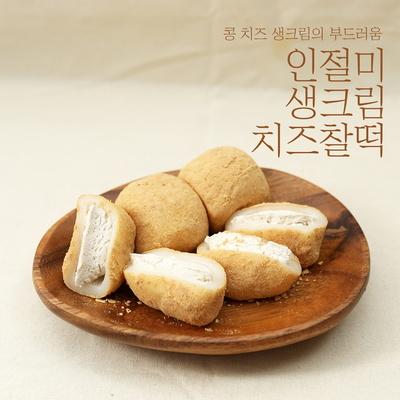 소부당 인절미 생크림치즈찰떡 10개