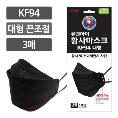 유앤아이 KF94 황사마스크 대형 끈조절 3매 블랙