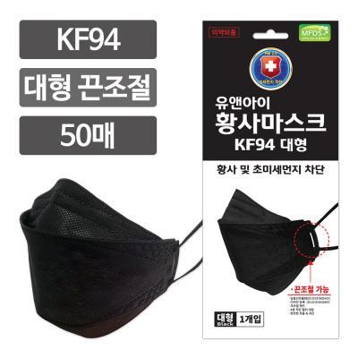 유앤아이 KF94 황사마스크 대형 끈조절 50매 블랙