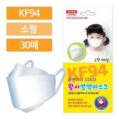 유앤아이 코코 KF94 편한숨 황사방역마스크 소형 30매 화이트