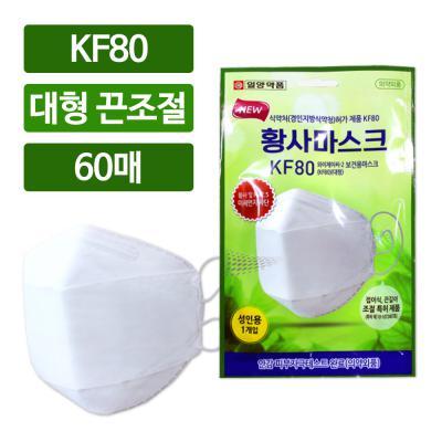 일양약품 KF80 황사마스크 대형 끈조절 60매 화이트