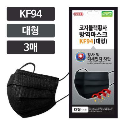 코코 코지 KF94 황사방역마스크 대형 3매 블랙