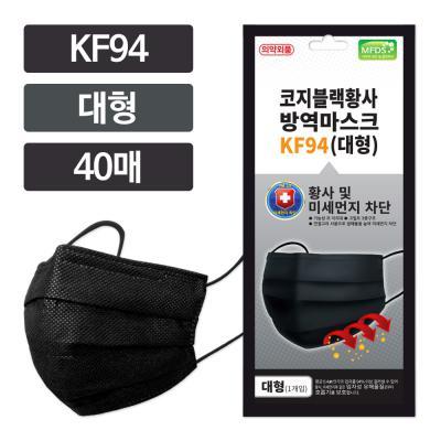 코코 코지 KF94 황사방역마스크 대형 40매 블랙