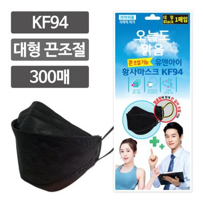 유앤아이 오늘도맑음 KF94 황사마스크 대형 끈조절 300매 블랙