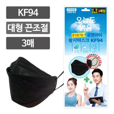 유앤아이 오늘도맑음 KF94 황사마스크 대형 끈조절 3매 블랙