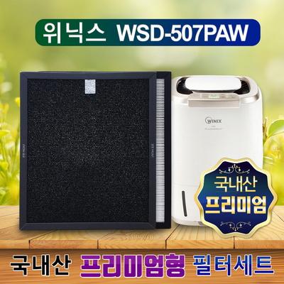 위닉스 WEP-AD400NGKD0 프리미엄 필터/507PAW