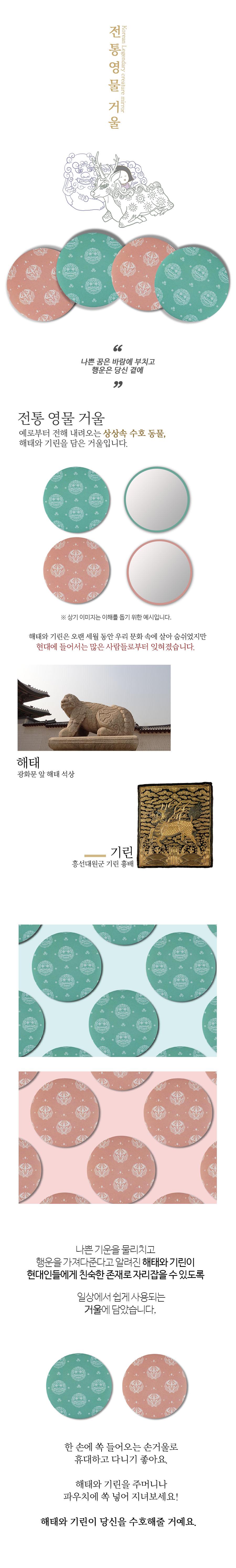 전통 영물 거울 - 온고, 3,500원, 도구, 거울