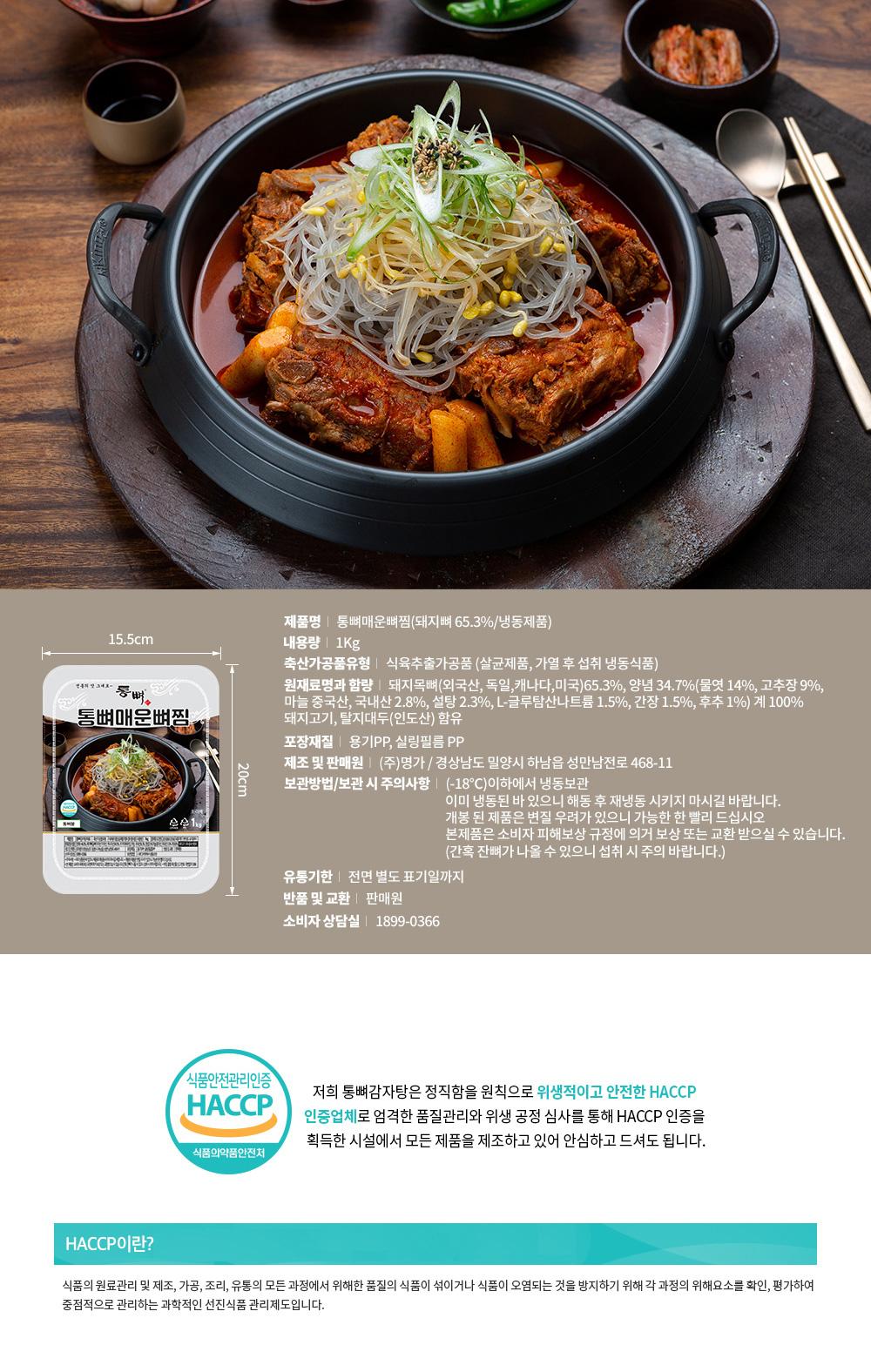 통뼈감자탕 부산 20년 전통의 맛 찜 세트 8팩(8kg) - 통뼈감자탕, 64,000원, 밥/국, 간편 국