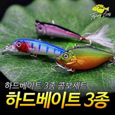 루어낚시필수 하드베이트3종세트 미노우 포퍼 바이브