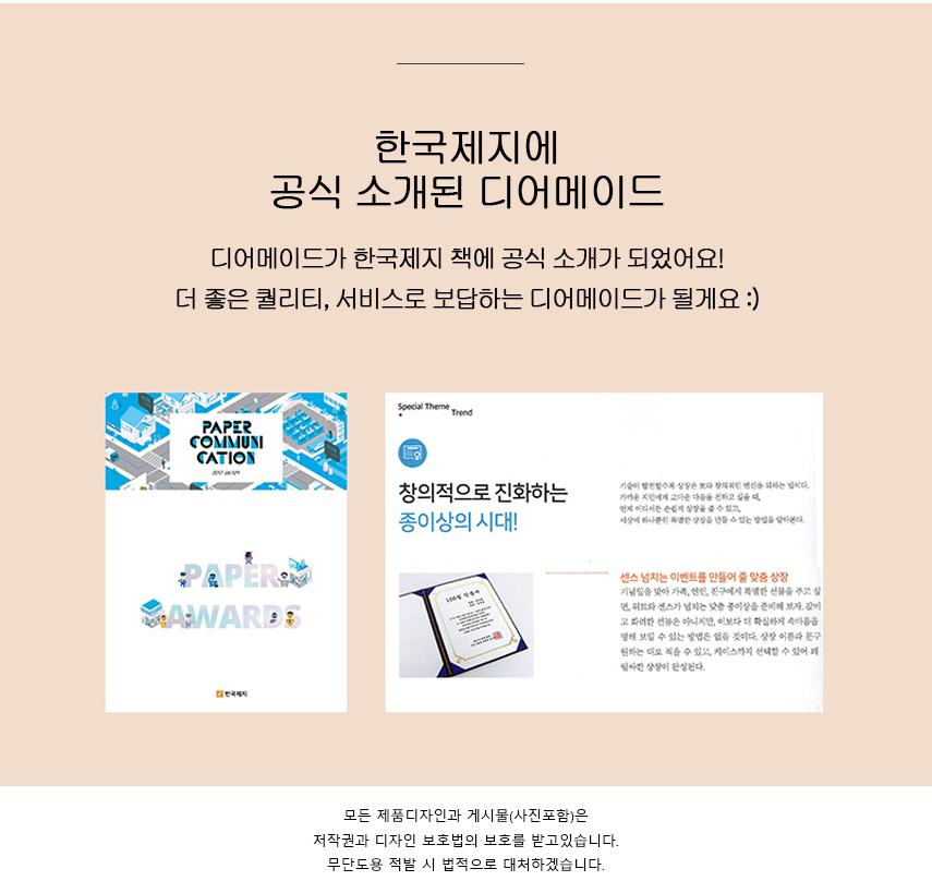 부모님선물 맞춤 상장만들기 소량제작 - 디어메이드, 4,500원, 아이디어 상품, 아이디어 상품