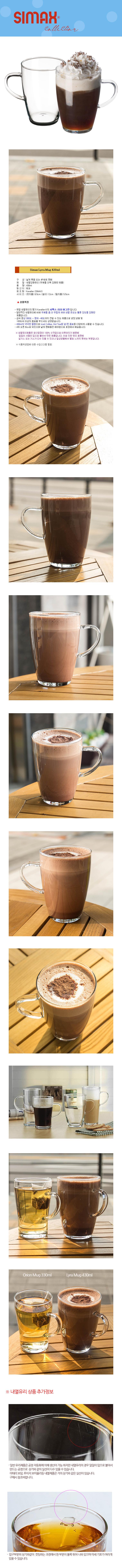 Simax 내열강화 리라(Lyra) Mug 2P - 더리빙샵, 12,750원, 머그컵, 머그컵 세트
