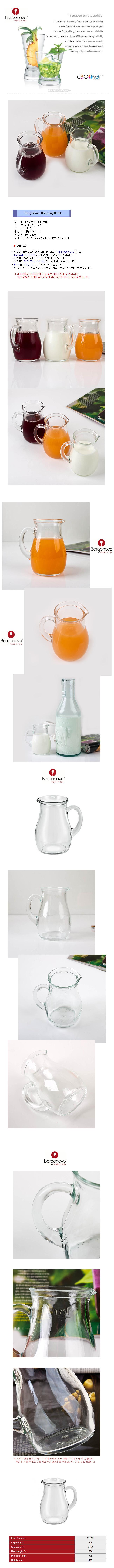 Borgonovo 록 시(R-oxy) Jug 0.25L 3P - 더리빙샵, 10,960원, 보틀/텀블러, 키친 물병