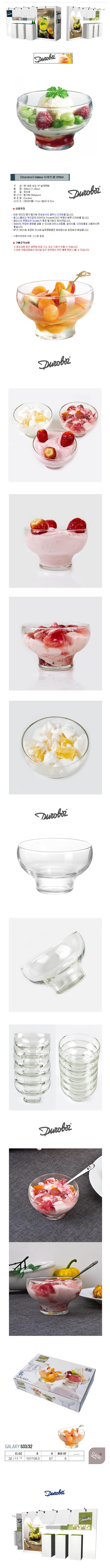 Durobor Galaxy 디저트볼 320ml 6P세트 - 더리빙샵, 23,000원, 샐러드볼/다용도볼, 아이스크림/화채볼