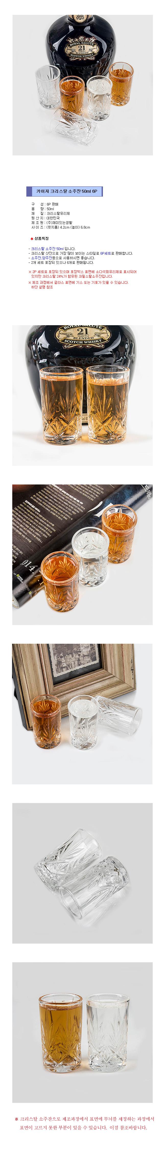 카이져 크리스탈 소주잔 6P - 더리빙샵, 16,800원, 유리컵/술잔, 양주/위스키잔