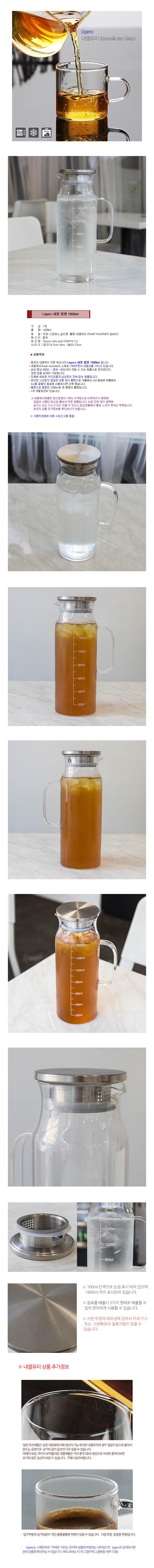 Ligero 내열 물병 1600ml 1P - 더리빙샵, 20,400원, 보틀/텀블러, 키친 물병