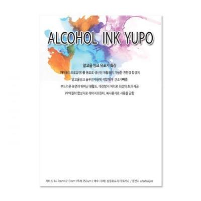 삼원 유포지 A5 10매 알코올 잉크 아트