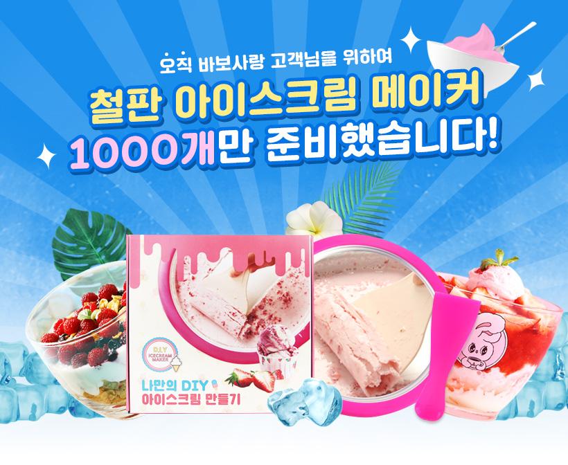 나만의 DIY 철판 아이스크림 만들기 - 바보사랑, 14,800원, 조리도구, 아이디어 조리도구