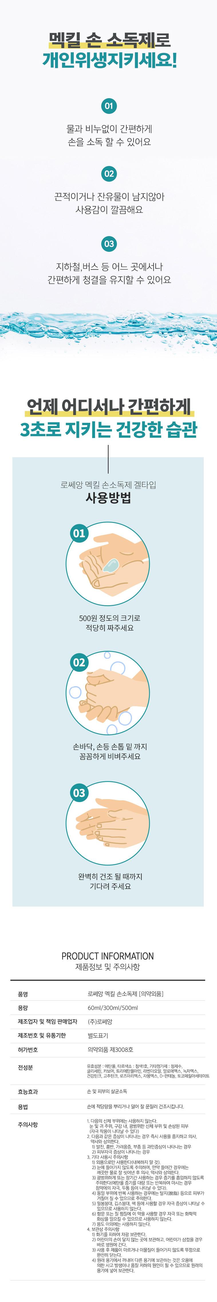 에탄올 65% 휴대용 손 소독제 손 세정제 60ml(펌프형) - 바보사랑, 3,090원, 바디케어, 핸드워시