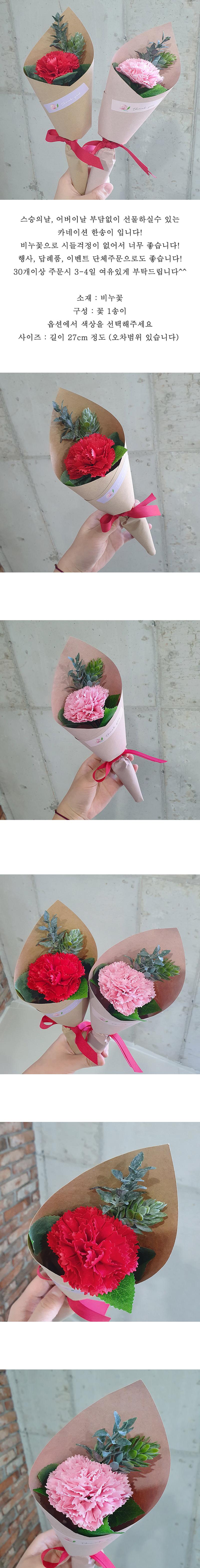 비누꽃 카네이션 한송이 뉴버전 - 바나나스푼_플라워, 3,500원, 조화, 카네이션(조화)