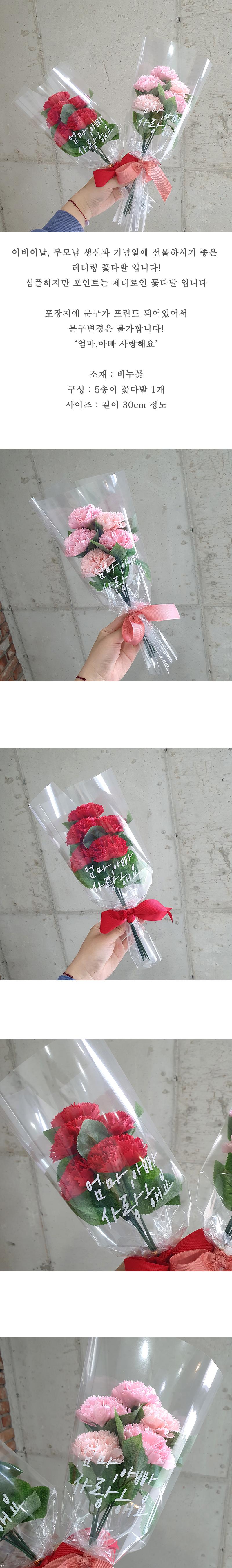 레터링 비누꽃 카네이션 5송이 꽃다발 - 바나나스푼_플라워, 10,000원, 조화, 카네이션(조화)