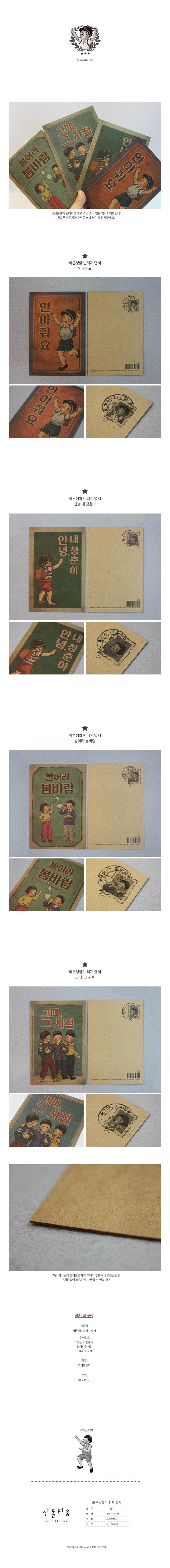 바른생활 빈티지엽서-불어라 봄바람 - 티움, 1,500원, 엽서, 심플