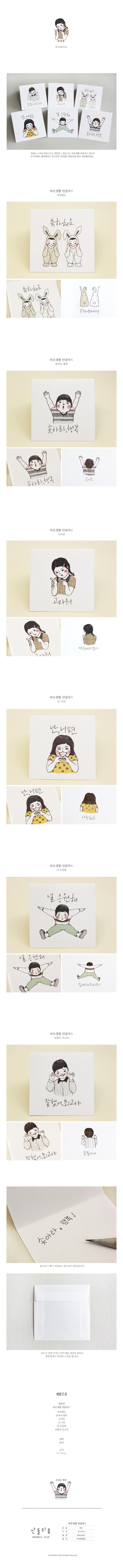 바른생활 연필카드 6종 - 티움, 1,500원, 카드, 감사 카드