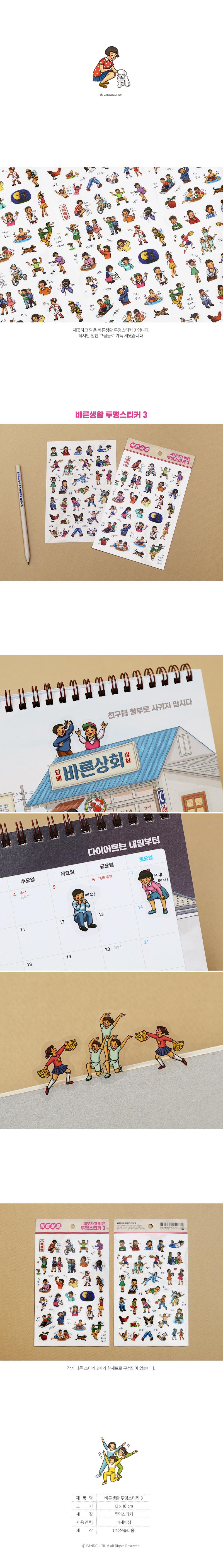 바른생활 투명스티커세트3 - 티움, 3,000원, 스티커, 캐릭터스티커