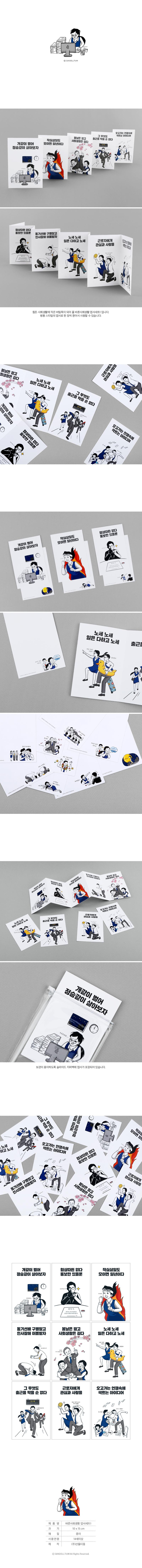 바른사회생활 엽서세트15,500원-티움디자인문구, 카드/편지/봉투, 엽서, 엽서세트바보사랑바른사회생활 엽서세트15,500원-티움디자인문구, 카드/편지/봉투, 엽서, 엽서세트바보사랑
