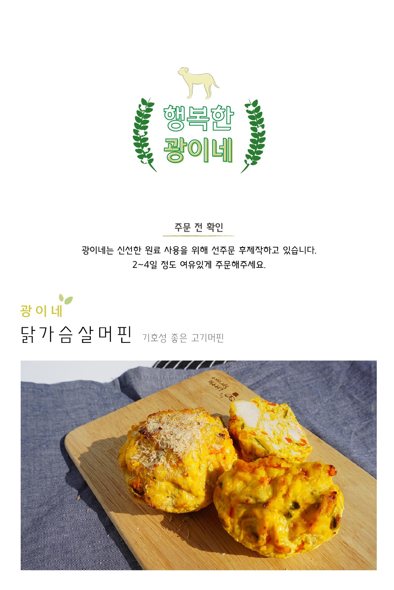 강아지수제간식 닭머핀 케이크 - 행복한 광이네, 6,000원, 간식/영양제, 수제간식