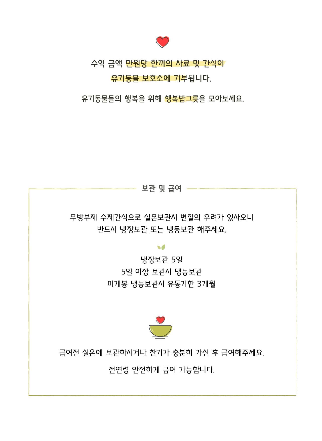 강아지 수제간식 황태닭돌돌이 - 행복한 광이네, 5,000원, 간식/영양제, 수제간식