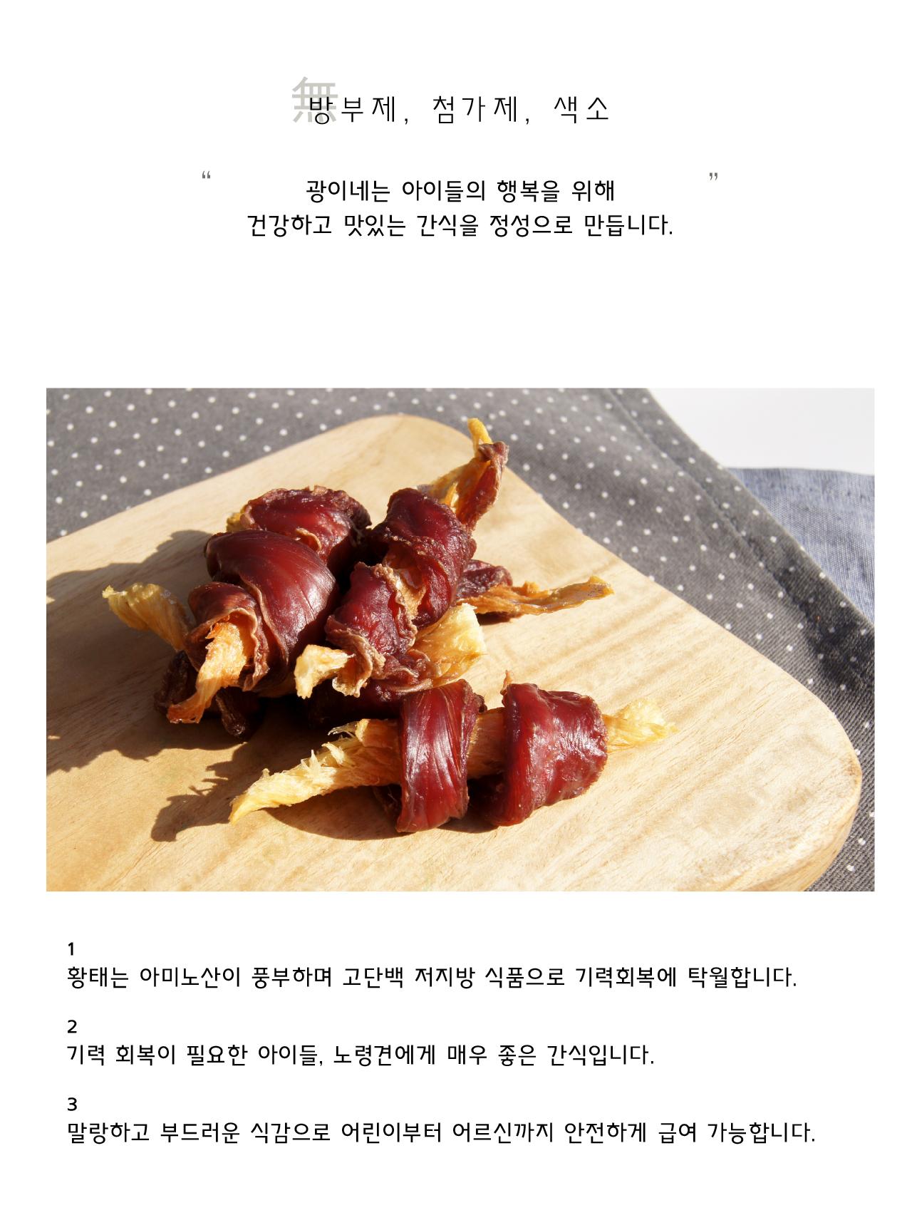 수제간식 오리황태돌돌이 - 행복한 광이네, 5,500원, 간식/영양제, 수제간식