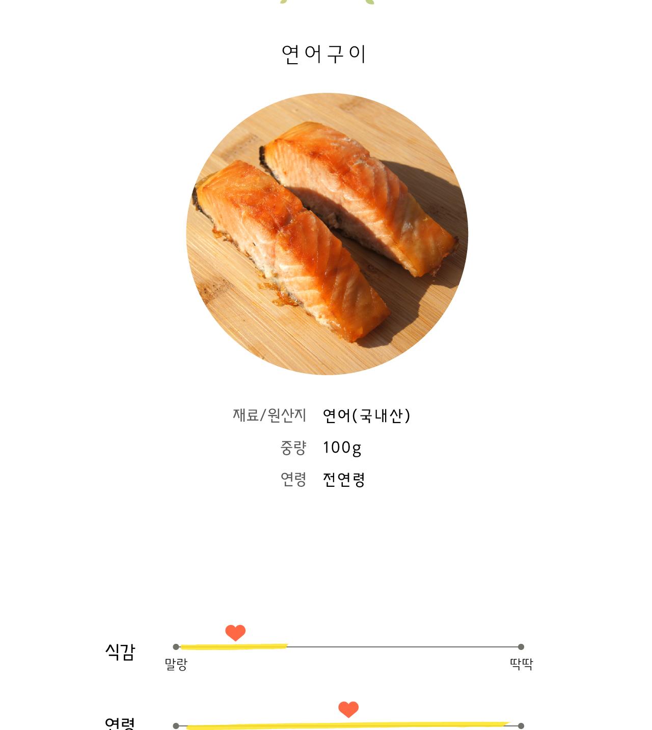 수제간식 연어구이 - 행복한 광이네, 6,500원, 간식/영양제, 수제간식
