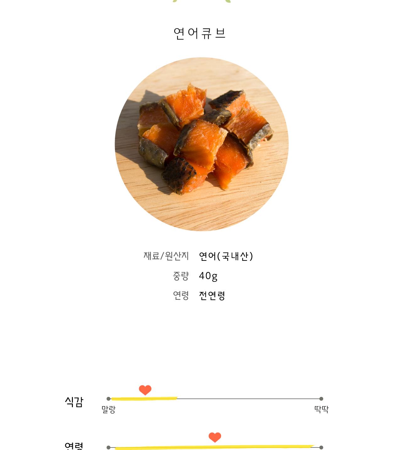 수제간식 연어큐브 - 행복한 광이네, 6,500원, 간식/영양제, 수제간식