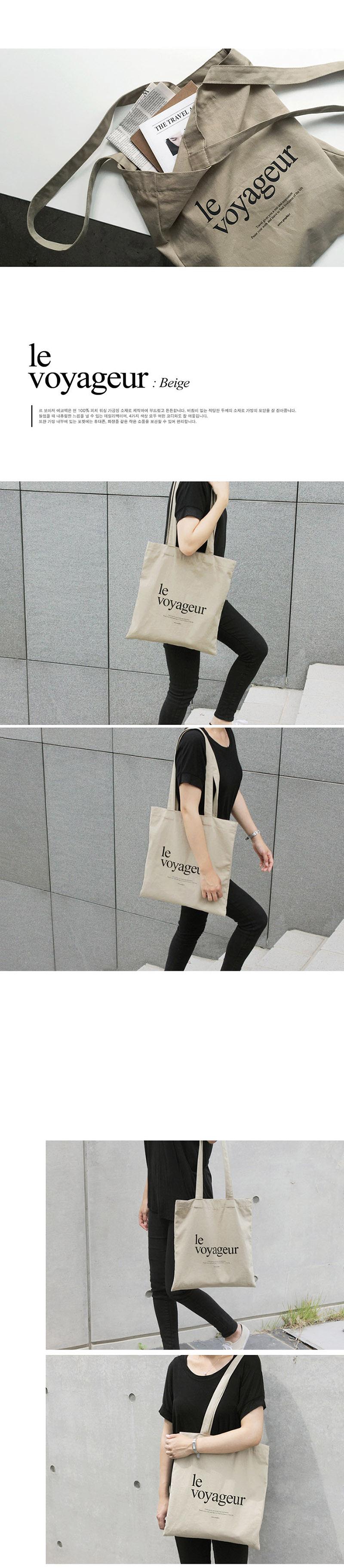 le voyageur_eco bag - BEIGE24,000원-시소패션잡화, 가방, 캔버스/에코백, 에코백바보사랑le voyageur_eco bag - BEIGE24,000원-시소패션잡화, 가방, 캔버스/에코백, 에코백바보사랑