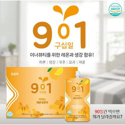 901 짜먹는 레몬생강차 음료 (170mlX10개입) HACCP ISO22000