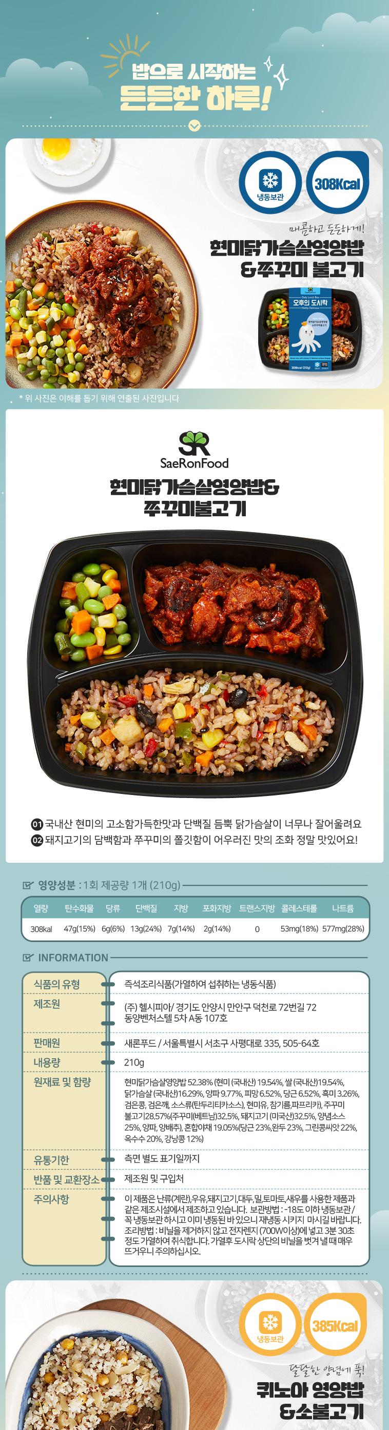 오후의 도시락 일주일 다이어트 식단관리 도시락 6종 6팩 - 오후의 도시락, 31,900원, 보조식품, 다이어트식품